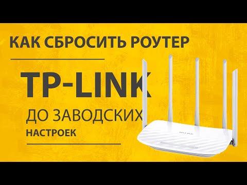 Как Сбросить Роутер TP-Link к Заводским Настройкам - Универсальная Инструкция