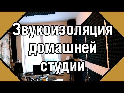 Бюджетная Звукоизоляция Комнаты Под Студию Своими Руками