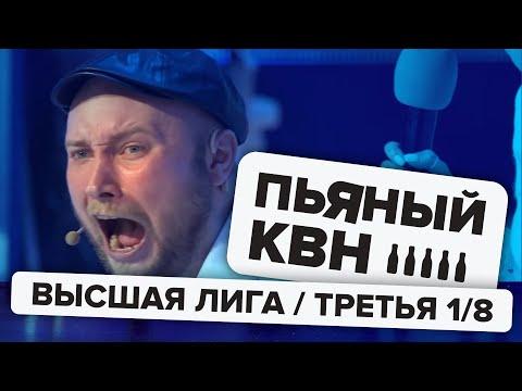 Третья 1/8 Высшей лиги КВН 2020 - Пьяный КВН / Оля пробила все