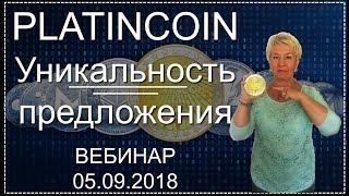 🎯 PlatinCoin. Платинкойн. Уникальность предложения Platincoin