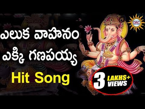 Eluka Vahanam Ekki Ganapaiah Hit Song || Lord Ganesh 2017 Special Songs