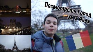 Париж 2016 - Посмотреть Город за 2 Часа(Подписывайтесь на новые ролики и ставьте лайки Моя партнерка..., 2016-01-28T12:00:30.000Z)