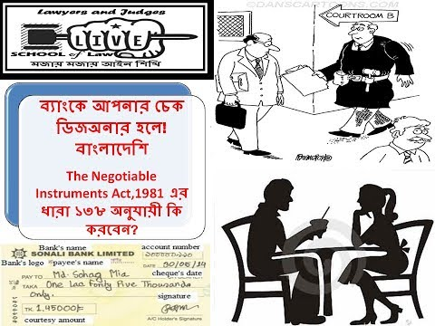 Cheque Dishonour Laws in Bangladesh  l l Explanation under Section 138 ll BD NI Act, 1881