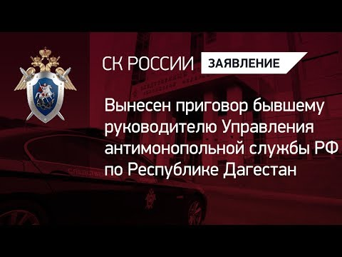 Вынесен приговор бывшему руководителю Управления антимонопольной службы РФ по Республике Дагестан