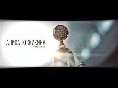 Алиса КожикинаAlisa Kozhikina Стала Сильнее