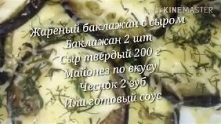 Жареный Баклажан с Сыром/ Fried Eggplant with Cheese