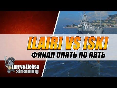 "Финал турнира ""Опять по пять"" [LAIR] Bzzz Fleet vs [SK] High Voltage World of Warships"