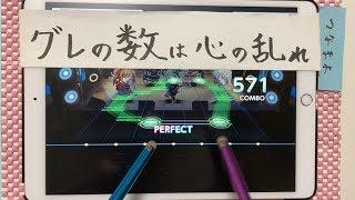 【バンドリ/ガルパAP】 Ringing Bloom (EXPERT Lv28) ALL Perfect/フルコンボ 【タッチペン】