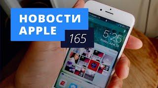 Новости Apple, 165: слухи об iPhone 7 и новые подробности об iOS 10