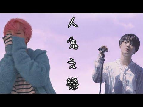 《BTS防彈小說-朴智旻JIMIN-短篇FF》人鬼之戀(破200讚出續集😂)