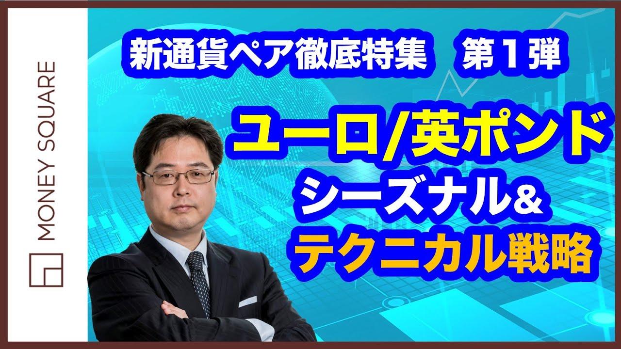 ユーロ/英ポンド シーズナル&テクニカル戦略(新通貨ペア徹底特集 第1弾)