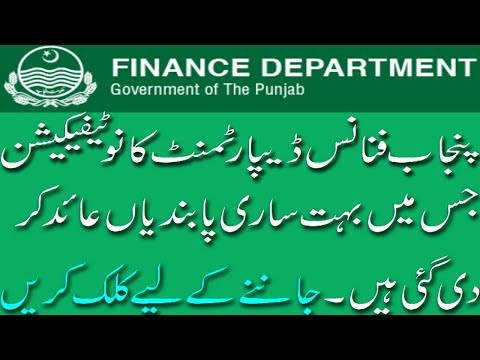 Austerity-Economy Measures & Ban on Posts Upgradation 2018 in Punjab
