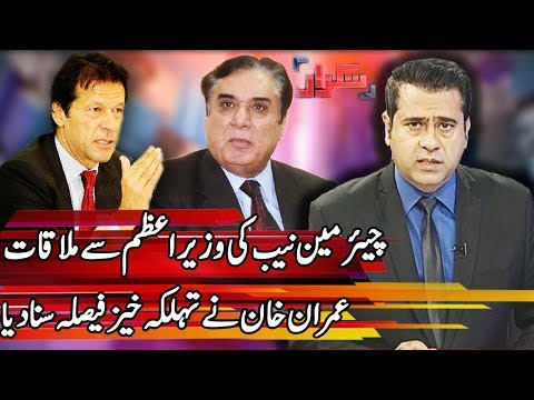Takrar with Imran Khan | 29 August 2018 | Express News