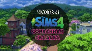 [Похождения в The Sims 4] - Сорванная Свадьба #4