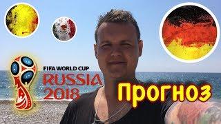 Германия - Швеция | Бельгия - Тунис | Прогноз на чемпионат мира на сегодня | прогноз на футбол | D17