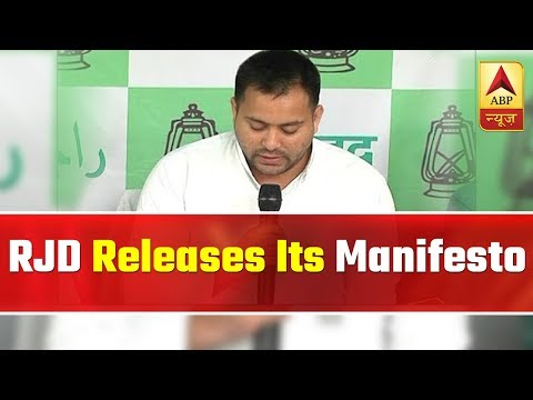 RJD Releases Its Manifesto; Promises Jobs, Education And Reservation | ABP News