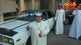 استعراض ابو فيصل كرمال بوجفين تصوير البوليسية | HD