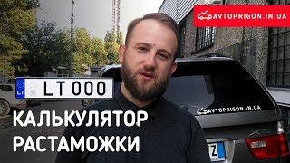 видео Калькуляторы в Одессе