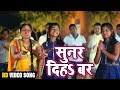Anita Shivani का सबसे हिट छठ गीत 2018 - Sunar Diha Bar - Superhit Bhojpuri Chhath Geet New
