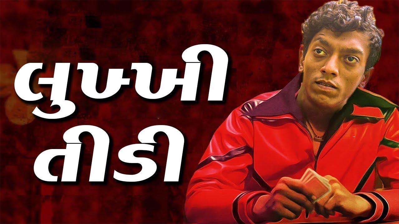 લુખ્ખી તીડી - Lukhkhi teedi   vitthal teedi Spoof   Gujju Comedy Video   Gujju Dada