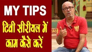 टीवी सीरियल में बहुत काम है  SURAJ RAO - T.V Serial Director  #MyTips   Joinfilms
