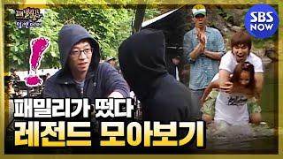 레전드 예능  패밀리가 떴다  '꿀잼 모아보기' / 'family Outing' Special