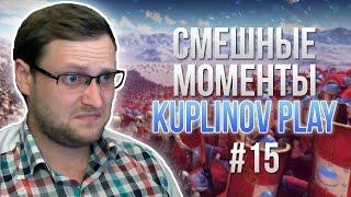 СМЕШНЫЕ МОМЕНТЫ С KUPLINOV PLAY #15