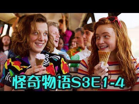 【抓馬】高分神劇回歸,上線98%好評率,忍不住一晚刷完《怪奇物語》S3E1-4 Wasabi Drama