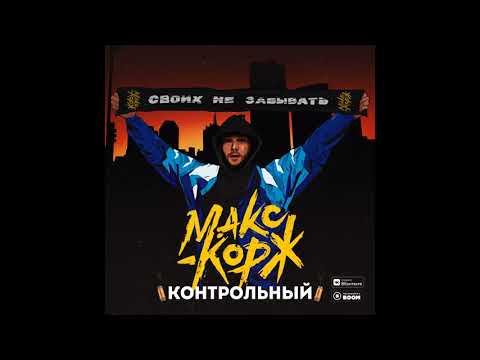 Макс Корж - Контрольный (Премьера песни, 2019)
