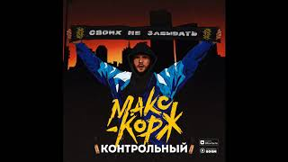 Download Макс Корж - Контрольный (Премьера песни, 2019) Mp3 and Videos