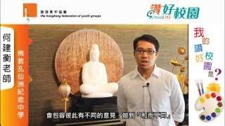 青協「讚好校園」:佛教孔仙洲紀念中學何建衡老師