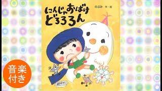 大人気作家、のぶみさんの絵本です。 □チャンネル登録お願いします→ htt...