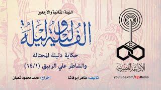 اسمع «ألف ليلة وليلة»: حكاية دليلة المحتالة وعلي الزيبق (الحلقة 42) | المصري اليوم