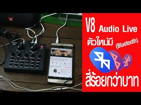 หมีเฮ : รีวิว V8 Audio Live  ตัวใหม่มี (Bluetooth) ใช้ได้ทั้ง mac/pc