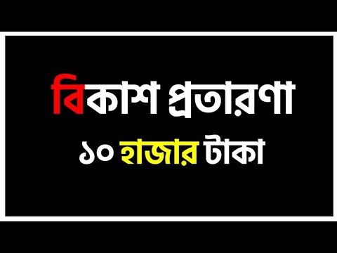 দেখুন বিকাশ প্রতারণা |Bkash Fraud Call 2019| Bkash Call Center|Bkash Fake Call |Bkash Protarona 2019