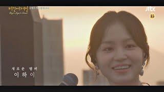 〈비긴어게인 코리아(beginagainkorea)〉 4…