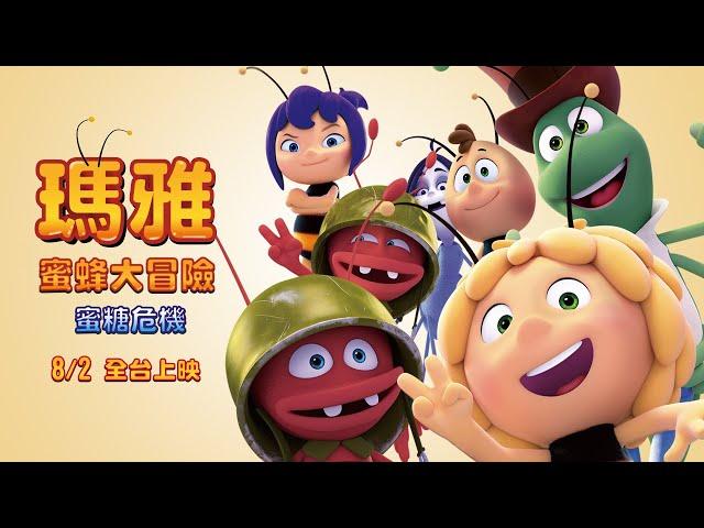 《瑪雅蜜蜂大冒險:蜜糖危機》15秒中文版預告|8/2 全台上映