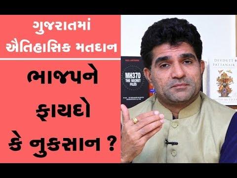 #Gujarat માં રેકોર્ડજનક મતદાનઃ #BJP માટે ફાયદો કે નુકસાન | Analysis with Isudan Gadhvi | Vtv