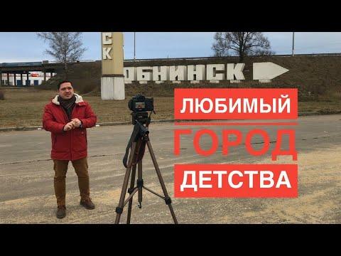 ИЗ АНГЛИИ В ОБНИНСК | ВКУСНЫЕ ИСТОРИИ