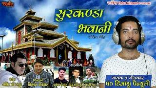 सुरकंडा भवानी//NEW GARHWALI BHAKTI SONG|| PT HIMANSHU PAINULI|| RUDRANSH ENTERTAINMENT