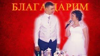 Слова благодарности родителям на свадьбе ❤️  ответное слово жениха и невесты гостям в конце свадьбы