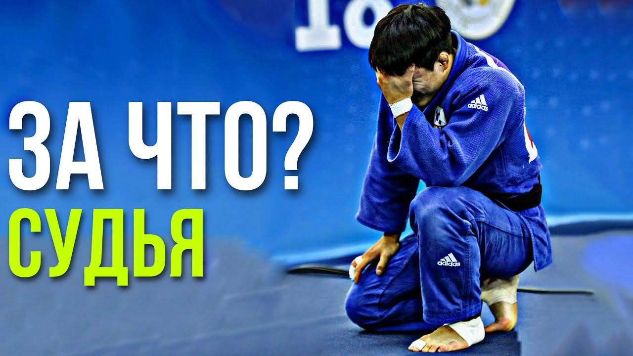 Download Моменты когда Дзюдоистов ЗАСУДИЛИ   Скандальное судейство   Misjudgement in judo
