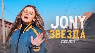 Jony - Звезда (cover by Вероника Золотова)