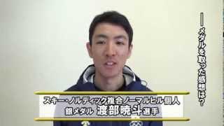 【ソチ】メダリストインタビュー/渡部暁斗選手(スキー・ノルディック複合) 渡部暁斗 検索動画 19