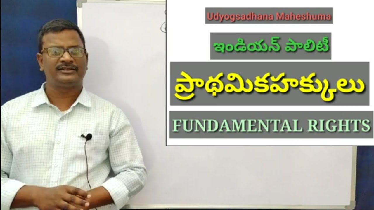 |fundamental|rights|part3|article12-35|AP,TS,DSC,TET,TRT,APPSC,group2,TSPSC,VARD/GRAM PNCHYT Sectry