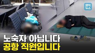 인천국제공항-카트-노동자-는-노숙자-휴게실-놔두고-왜-벤치서-쪽잠을-자는-거야