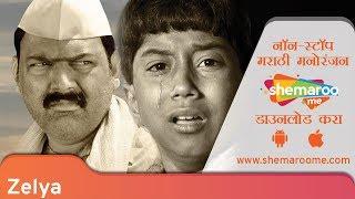 Zelya (झेल्या ) 2018 - Makarand Anaspure - Chhaya Kadam - Shashank Shende - Latest Marathi Movie