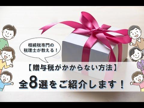 【贈与税がかからない方法】全8種ご紹介!
