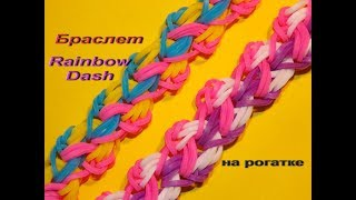 Браслет RAINBOW DASH из резинок на рогатке