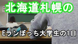 【北海道札幌】Fランぼっち大学生の一日【バイト編】